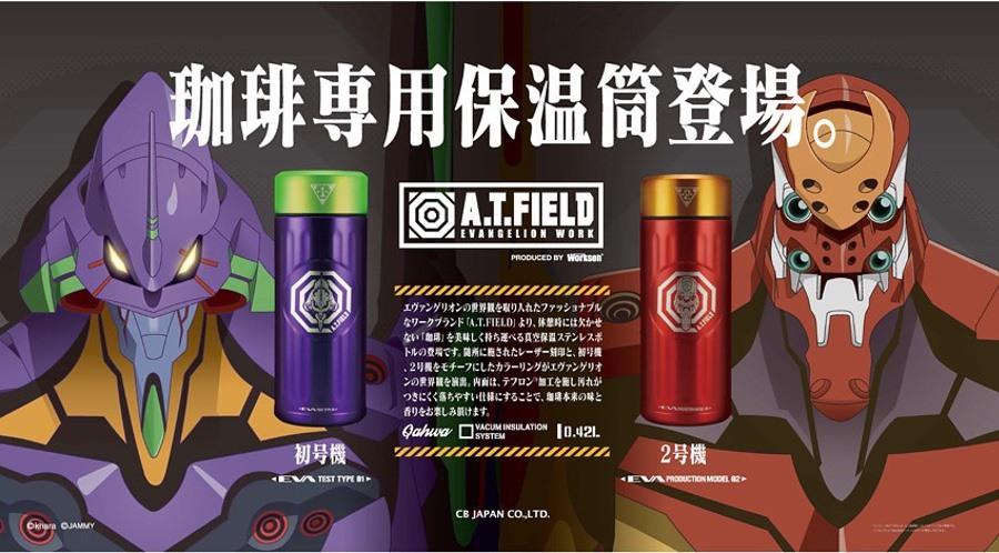 A.T.FIELD EVANGELION WORK 咖啡專用保溫杯(日本直送)