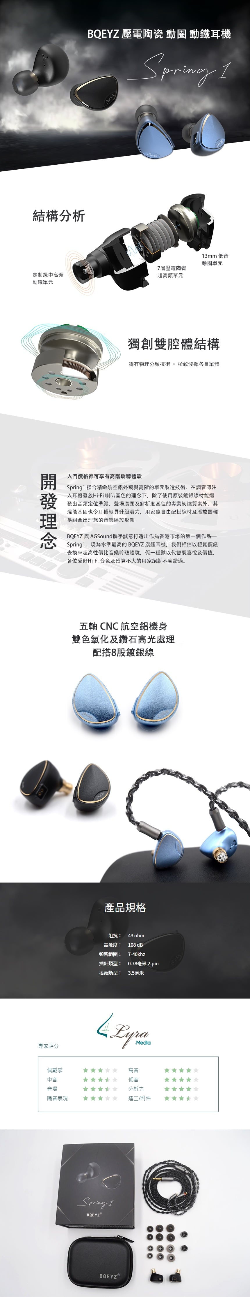 BQEYZ Spring 1 壓電陶瓷 動圈 動鐵 混合三單元 監聽耳機