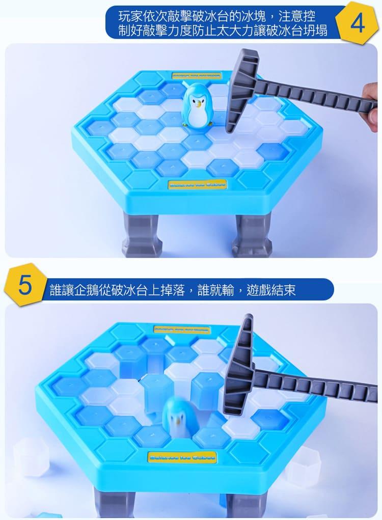 企鵝 敲打冰塊 益智桌面遊戲
