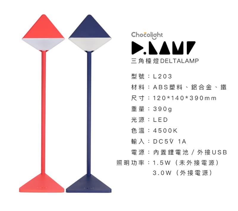 Chocolight 風格派 LED三角檯燈 護眼閱讀燈 USB充電