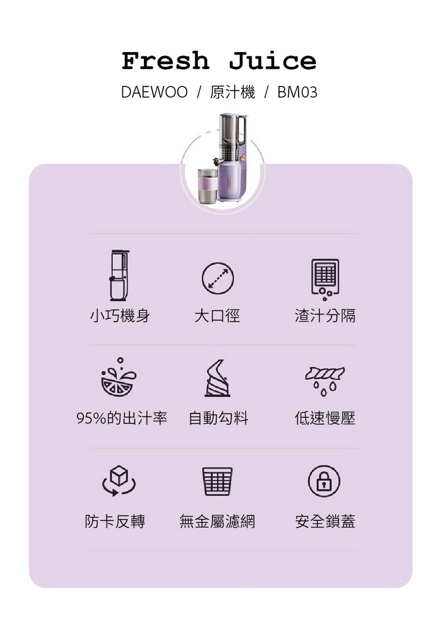 韓國DAEWOO 原汁機 (慢磨機)