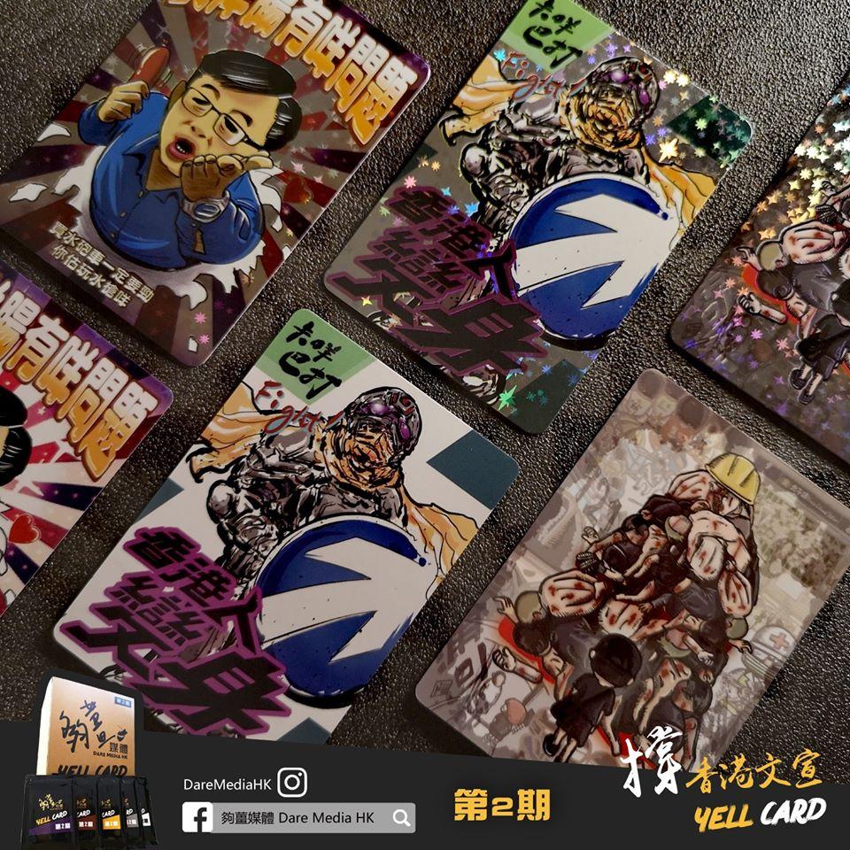 夠薑 YELL CARD 第二期