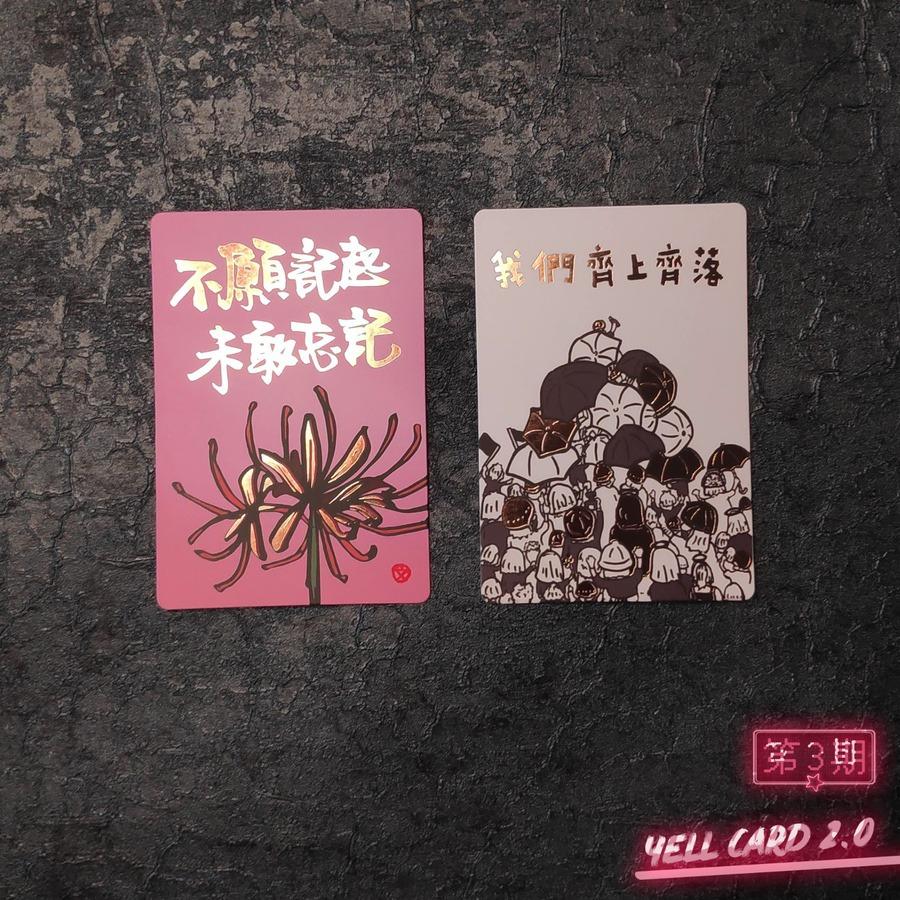 夠薑媒體 Yell Card 2.0 第三期