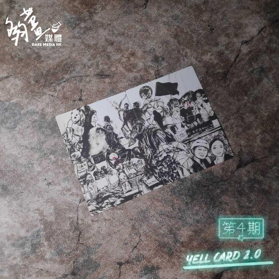 夠薑媒體 Yell Card 2.0 第四期