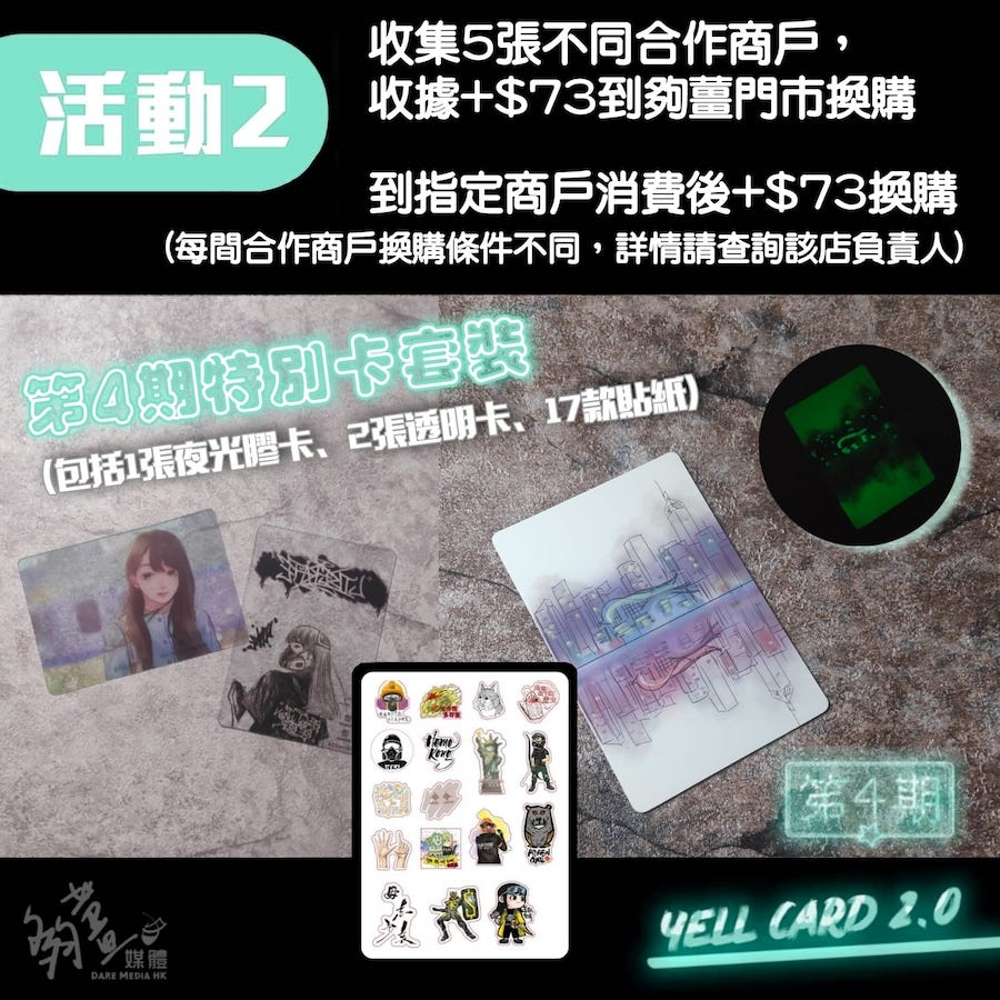 Yell Card 2.0 第四期 特別卡套裝