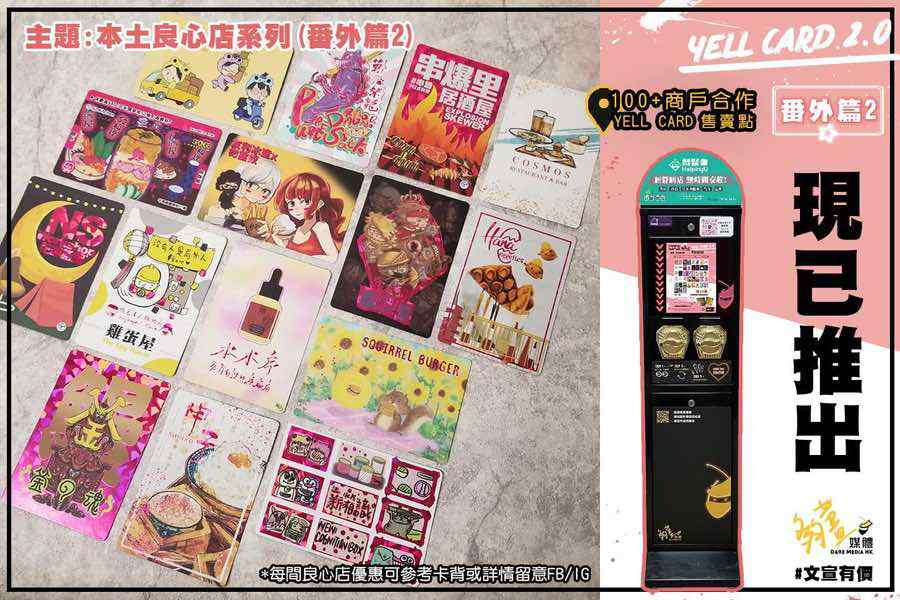 Yell Card 2.0 番外篇2 本地良心店優惠卡