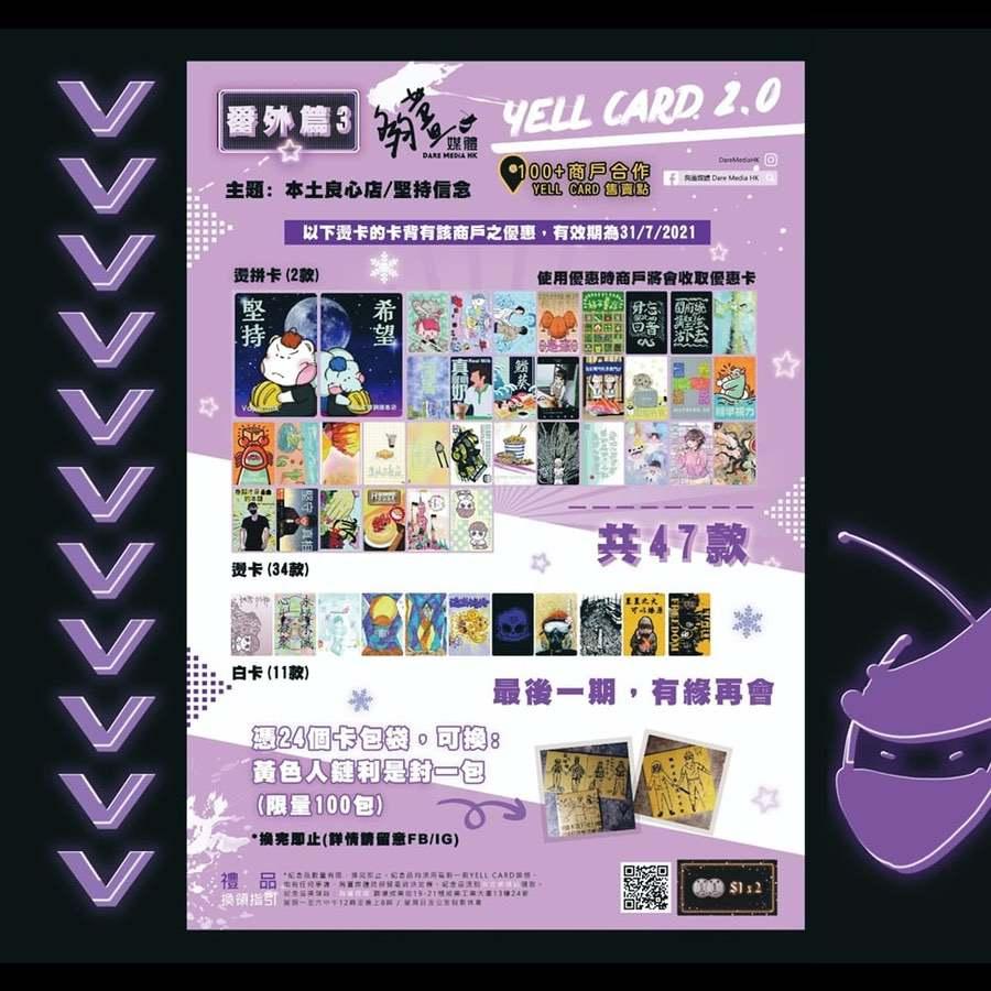 夠薑媒體 Yell Card 2.0 番外篇第三期 本地良心店優惠卡