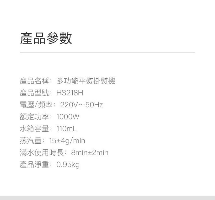 Deerma 德爾瑪 HS218H 二合一掛燙平熨式熨斗 香港版