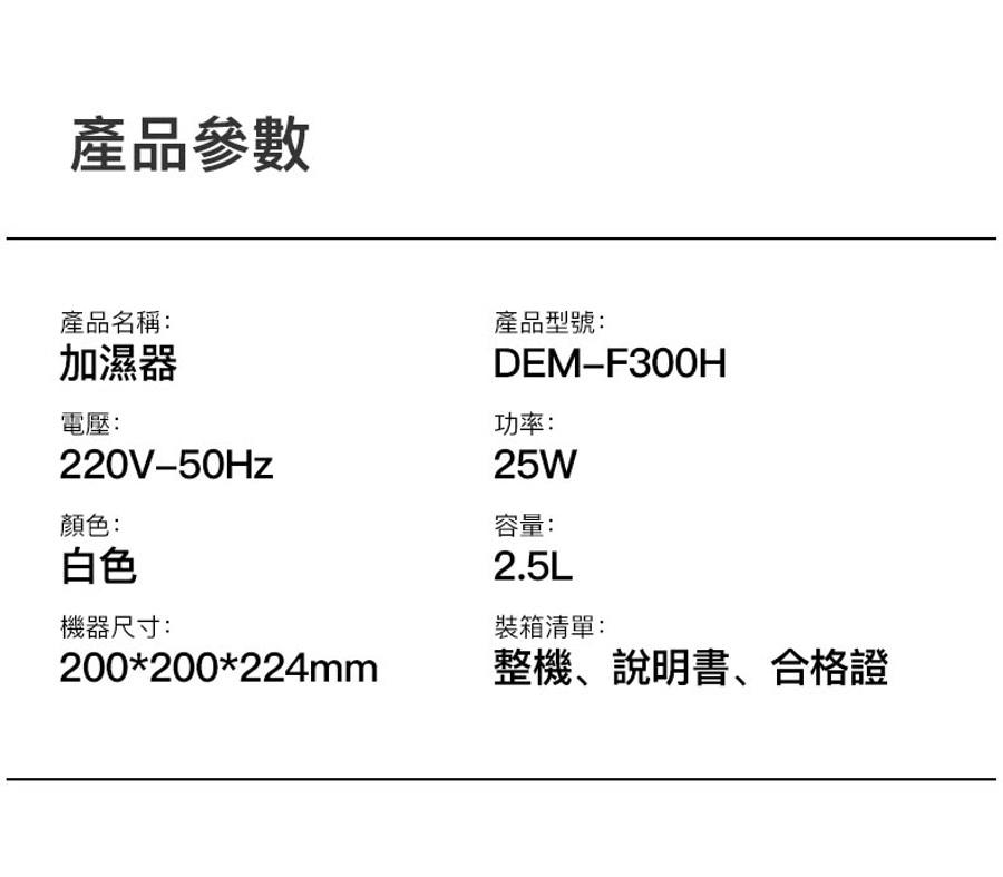 Deerma 德爾瑪 F300H 加濕器 香港版