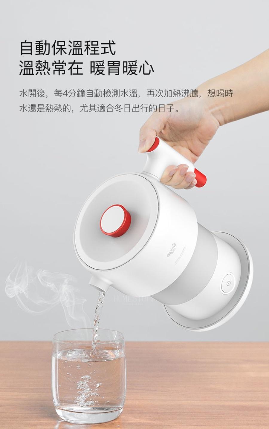 Deerma 德爾瑪 DH060BH 多功能摺疊式電熱水壺