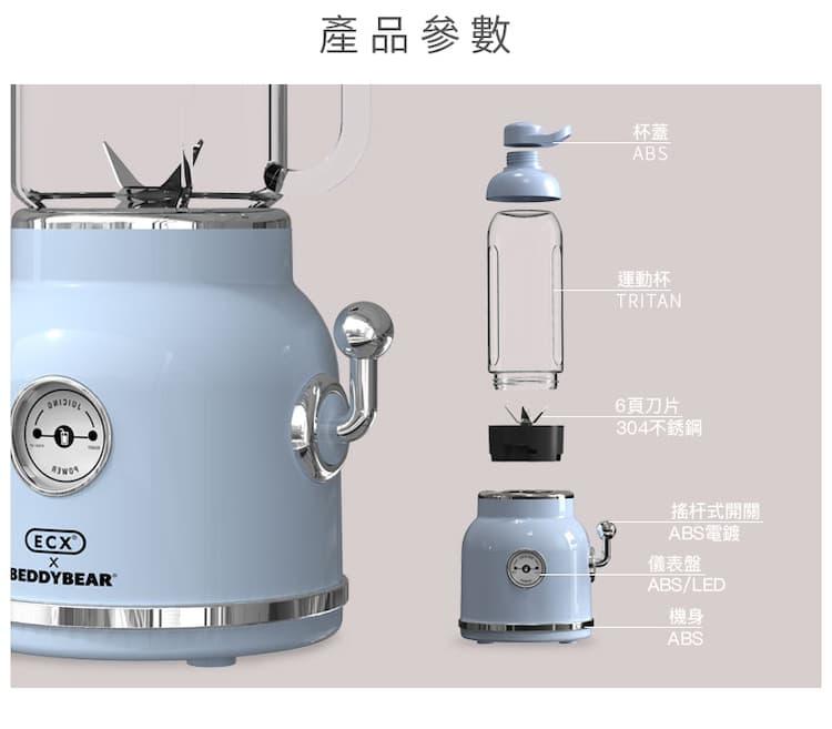 ECX 水果碰碰機 復古榨汁機家用小型便攜式果汁機