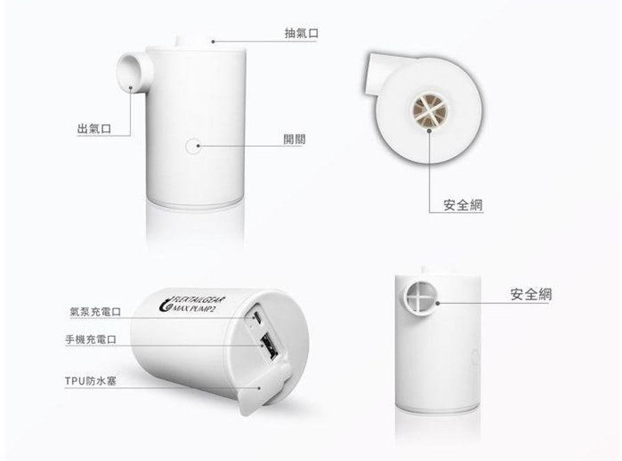 Flextailgear MAX PUMP 2 充氣抽氣兩用泵