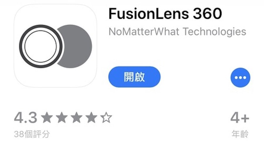 FusionLens 2.0 360全影手機鏡頭 for iPhone