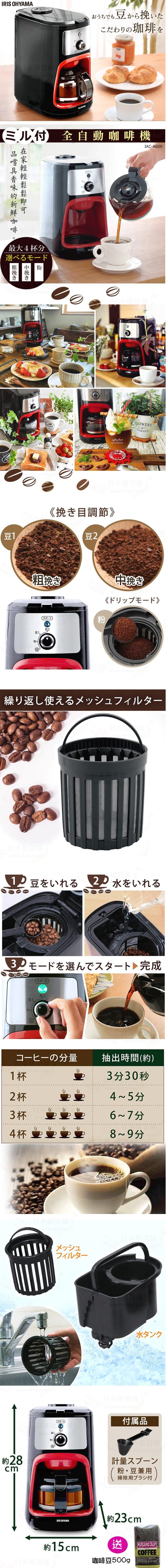 IRIS OHYAMA IAC-A600 全自動咖啡機