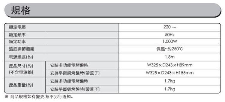 IRIS OHYAMA Ricopa 多功能烤盤 MHP-R103