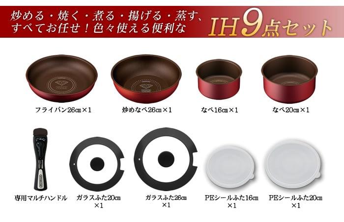 IRIS OHYAMA 鑽石不粘鍋具組合套裝(IH對應)