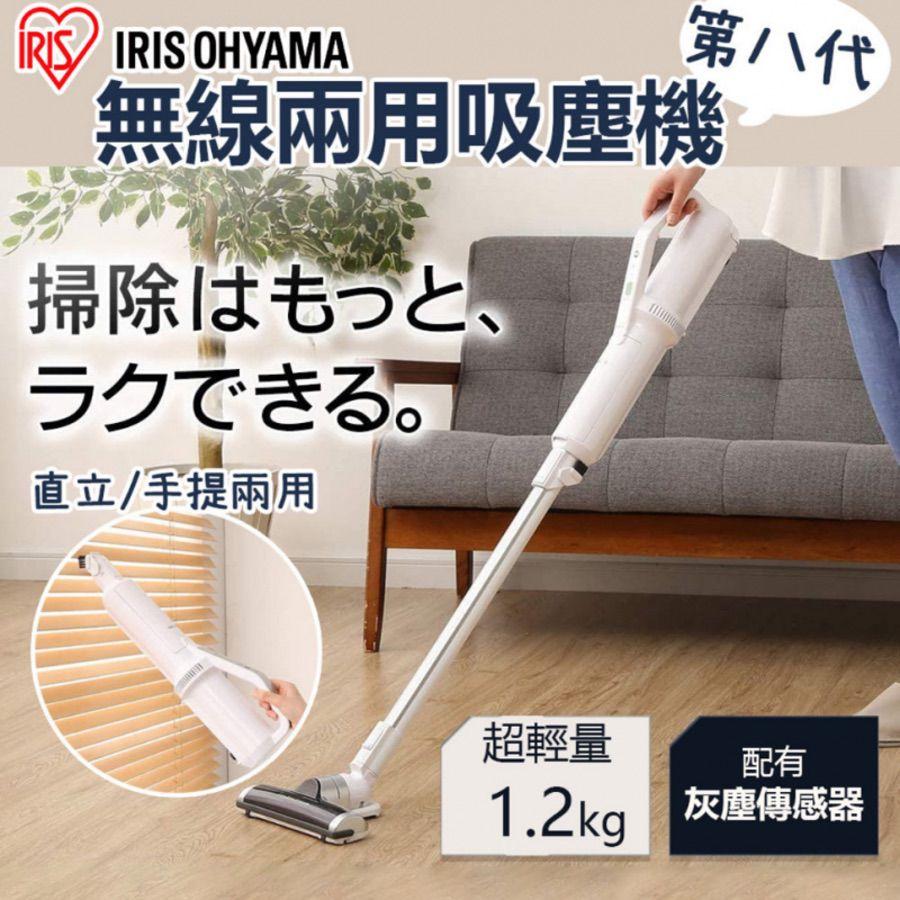 IRIS OHYAMA 超輕量無線兩用吸塵機 IC-SLDC8