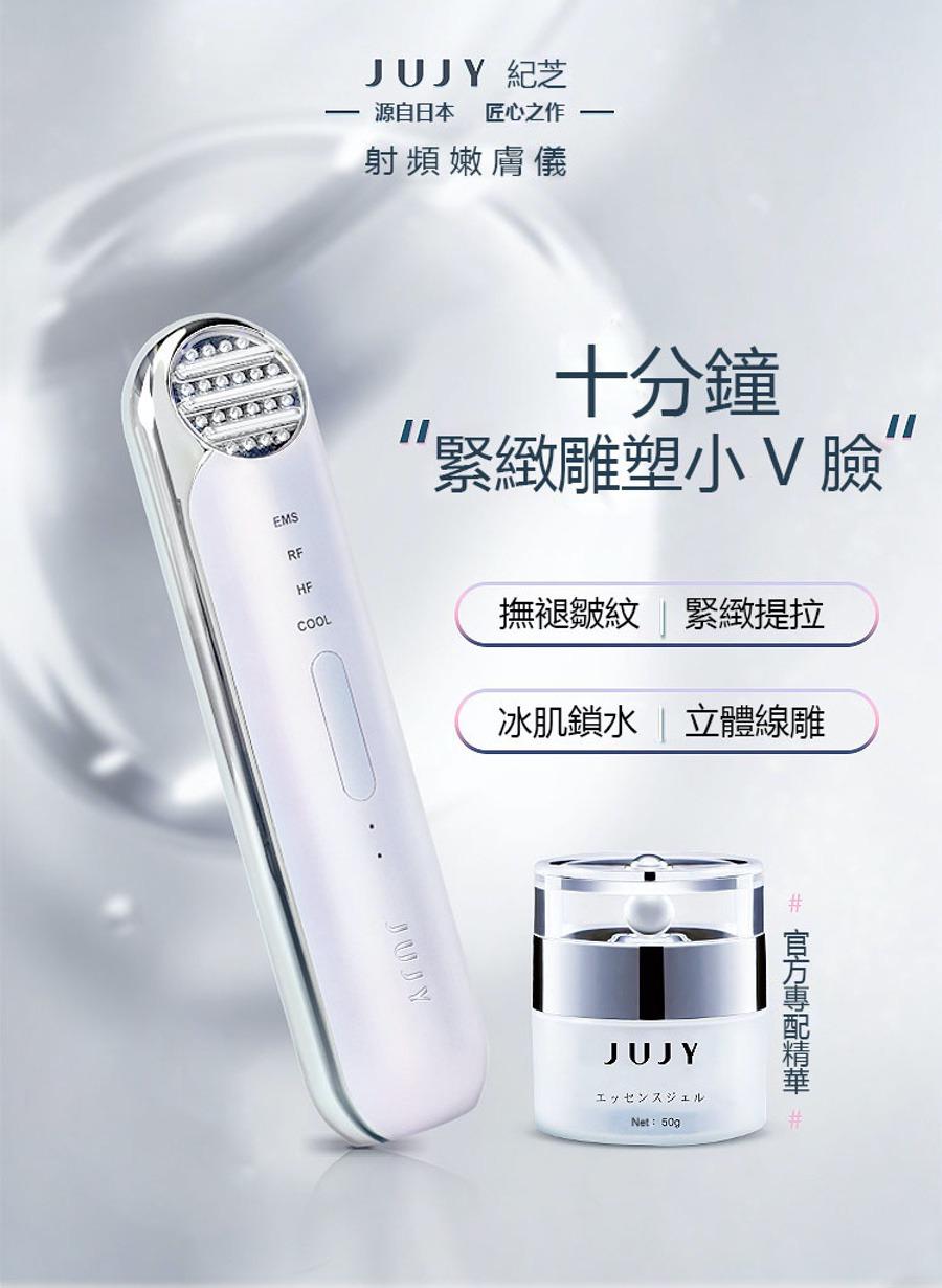 日本 JUJY 紀芝 射頻嫩膚儀
