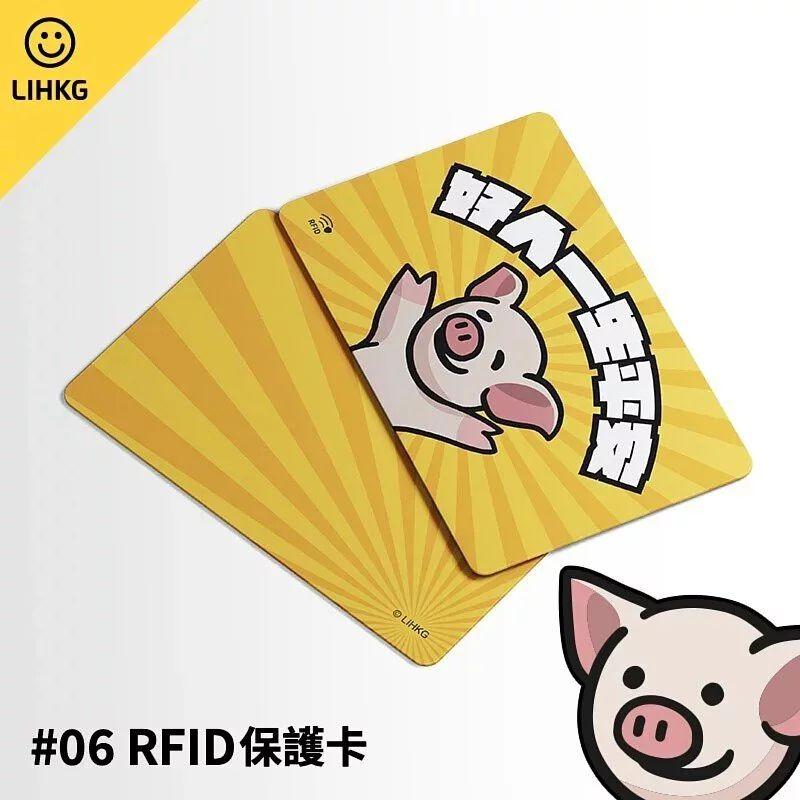 LIHKG 連登官方授權 RFID 保護卡