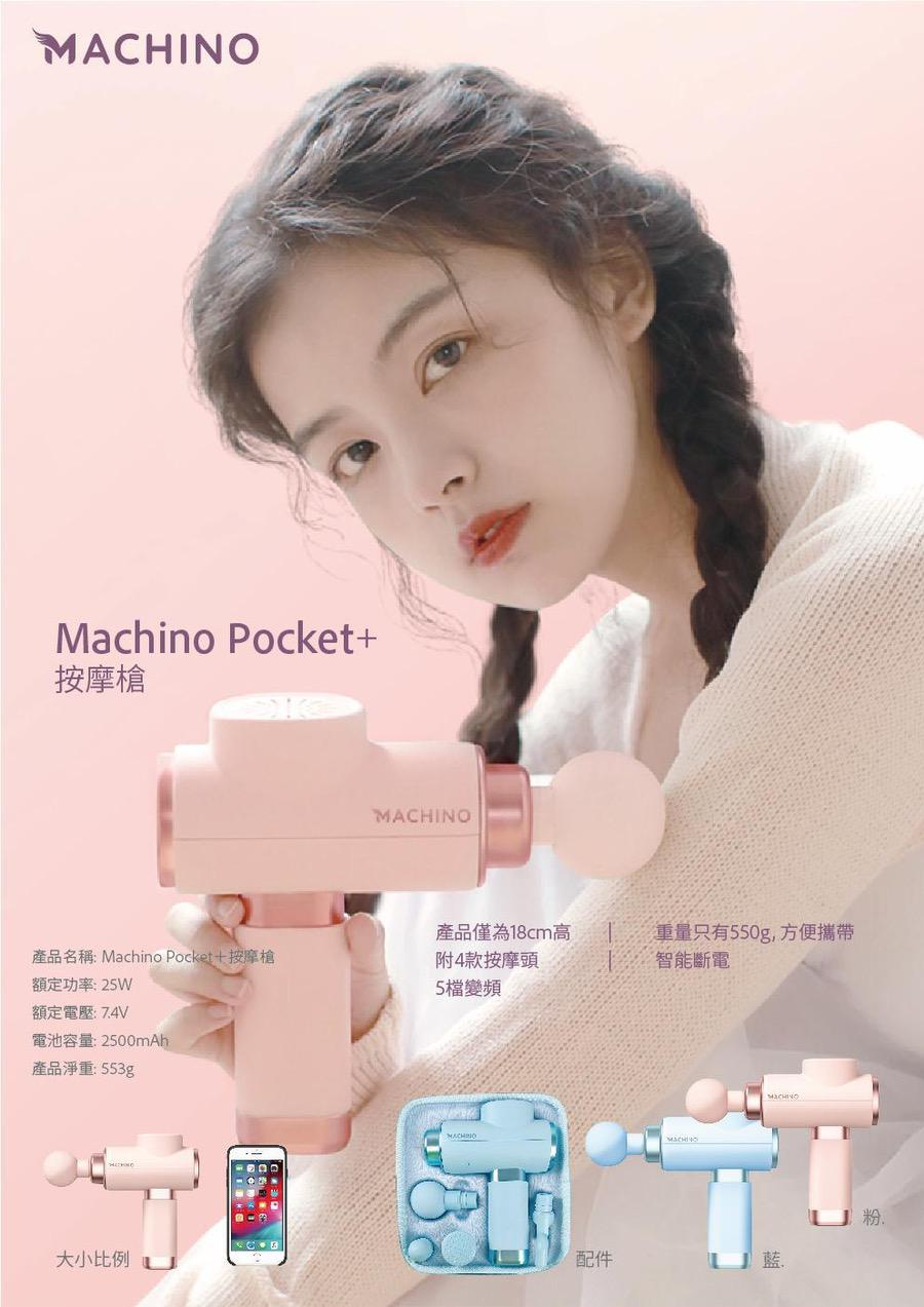 Machino Pocket+ 輕巧迷你按摩槍