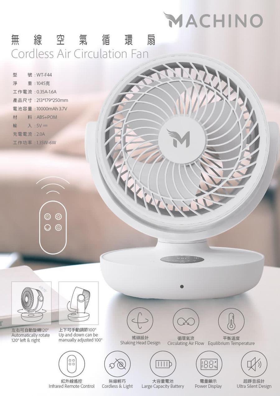 MACHINO WT-F44 無線空氣循環扇