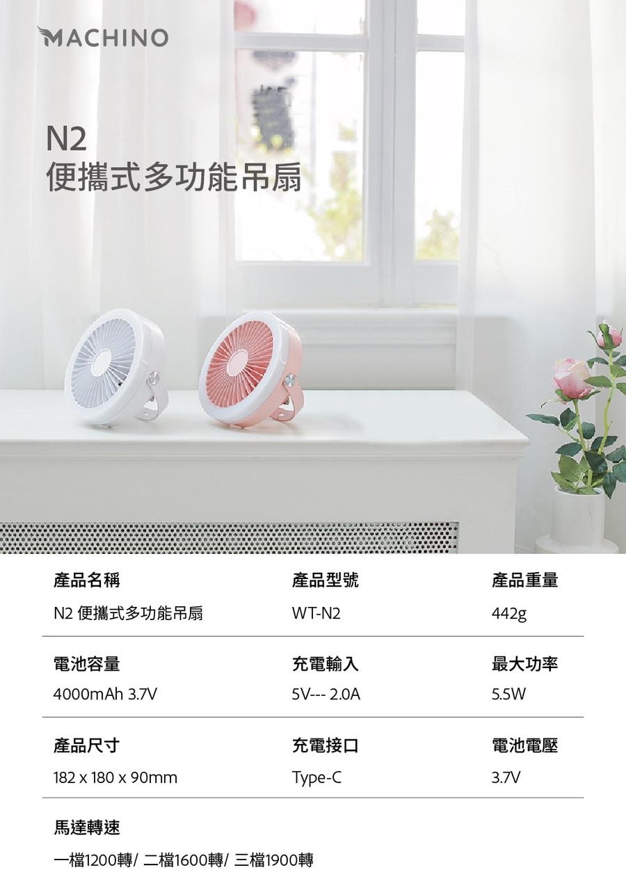 MACHINO N2 便攜式多功能吊扇(附小夜燈功能)