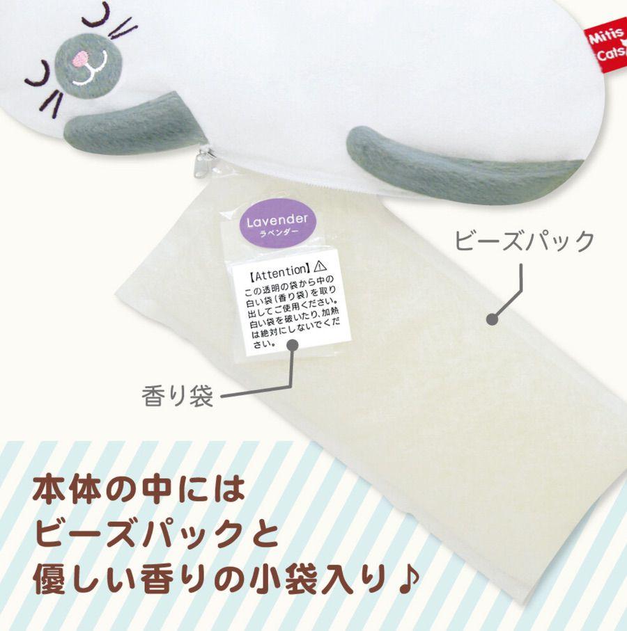 貓咪冷暖香薰眼罩(日本直送)