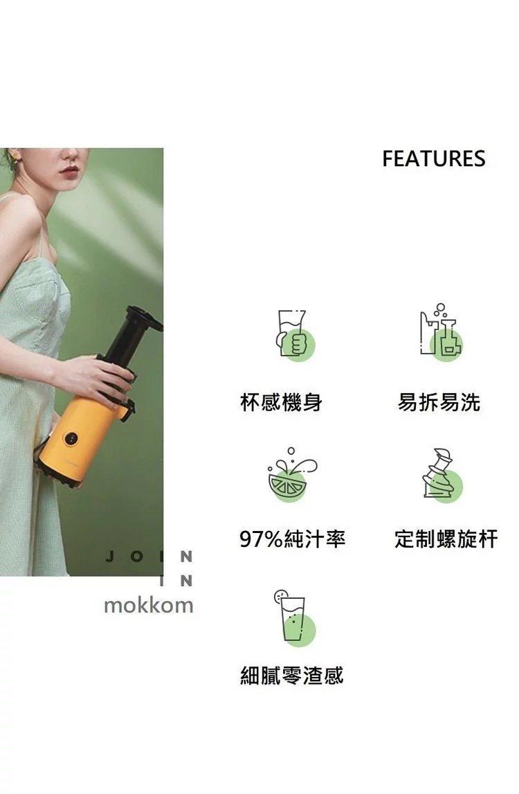 MOKKOM 冷壓慢磨原汁機 / 榨汁機 MK-SJ001