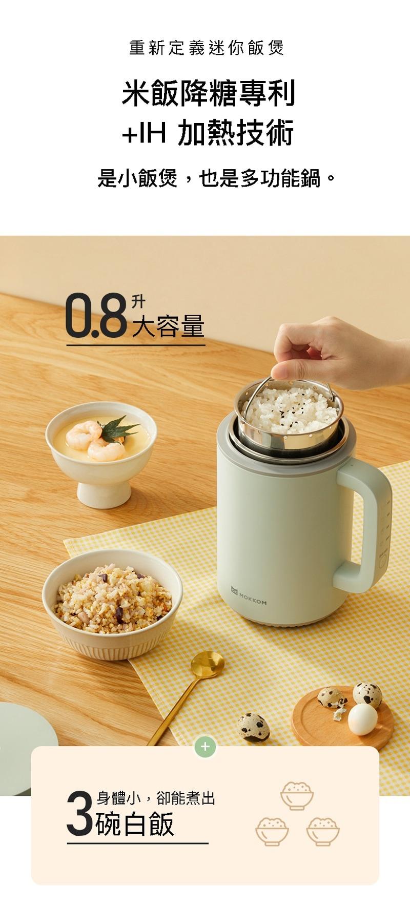 Mokkom 多功能IH脫糖電飯煲 (0.8公升) MK-399