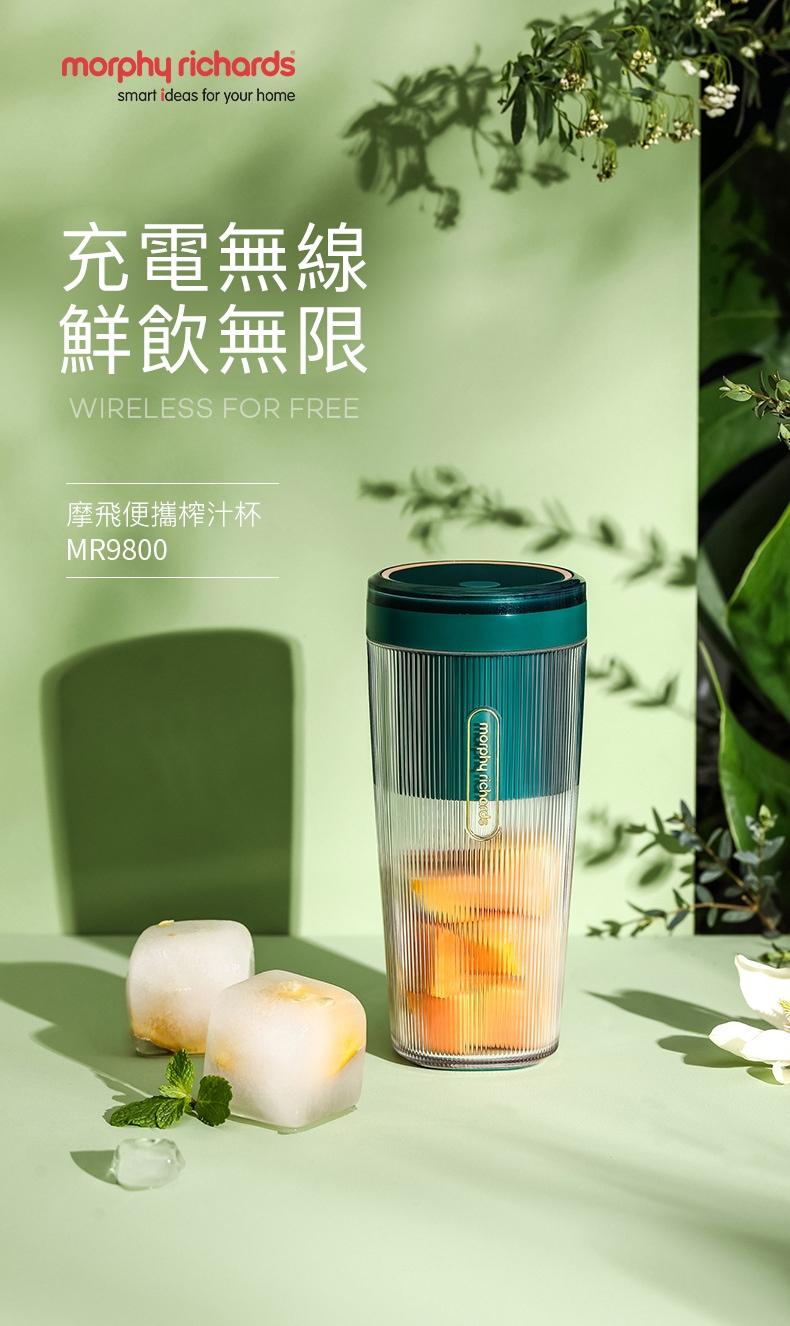 Morphy Richards 摩飛榨汁杯 MR9800 新款 無線充電 小型榨汁機 電動 便攜果汁杯 迷你料理機