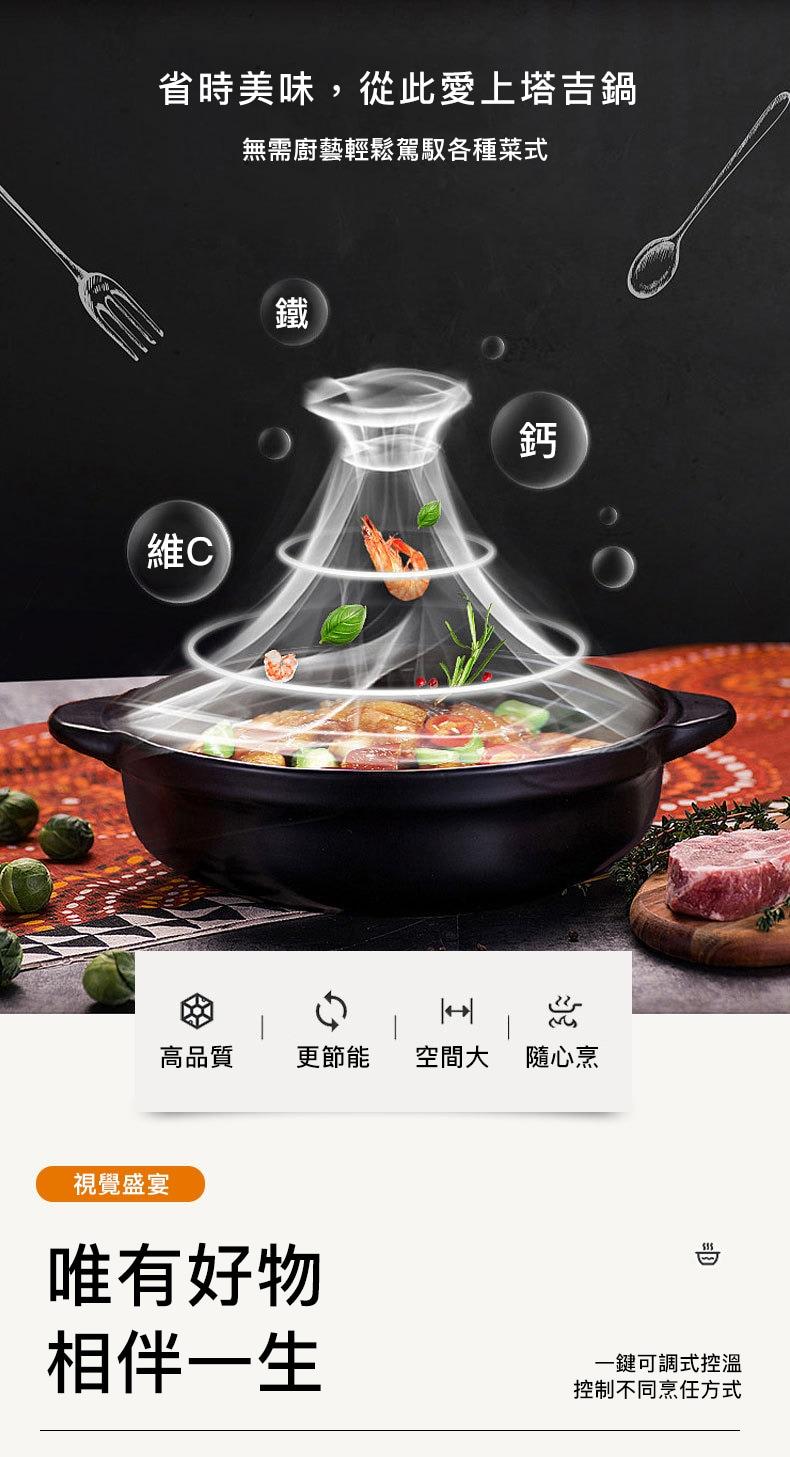 MTOY 迷你 電熱鍋 料理鍋 塔吉鍋