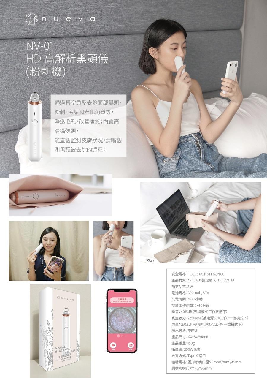 台灣 nueva HD 高解析黑頭粉刺機