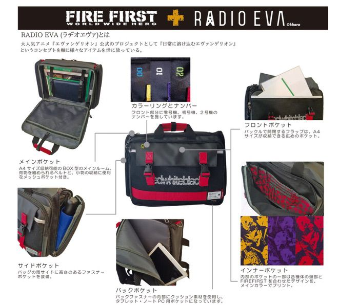 RADIO EVA EVANGELION 3WAY BRIEF CASE by FIRE FIRST 三用袋(日本直送)
