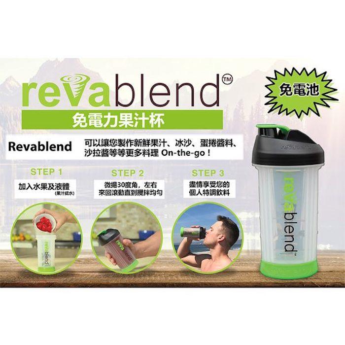 美國REVABLEND免電式手動果汁水樽