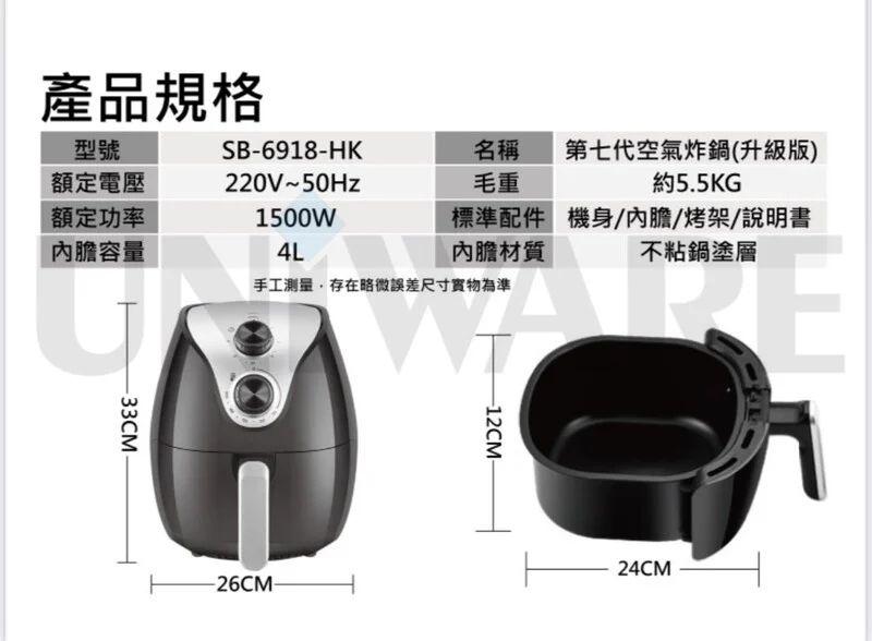 山本 第七代升級版無油空氣炸鍋 SB-6918-HK