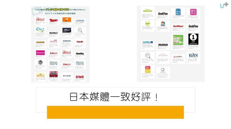Thanko 超高速便當型無火電飯煲 (0.18公升)