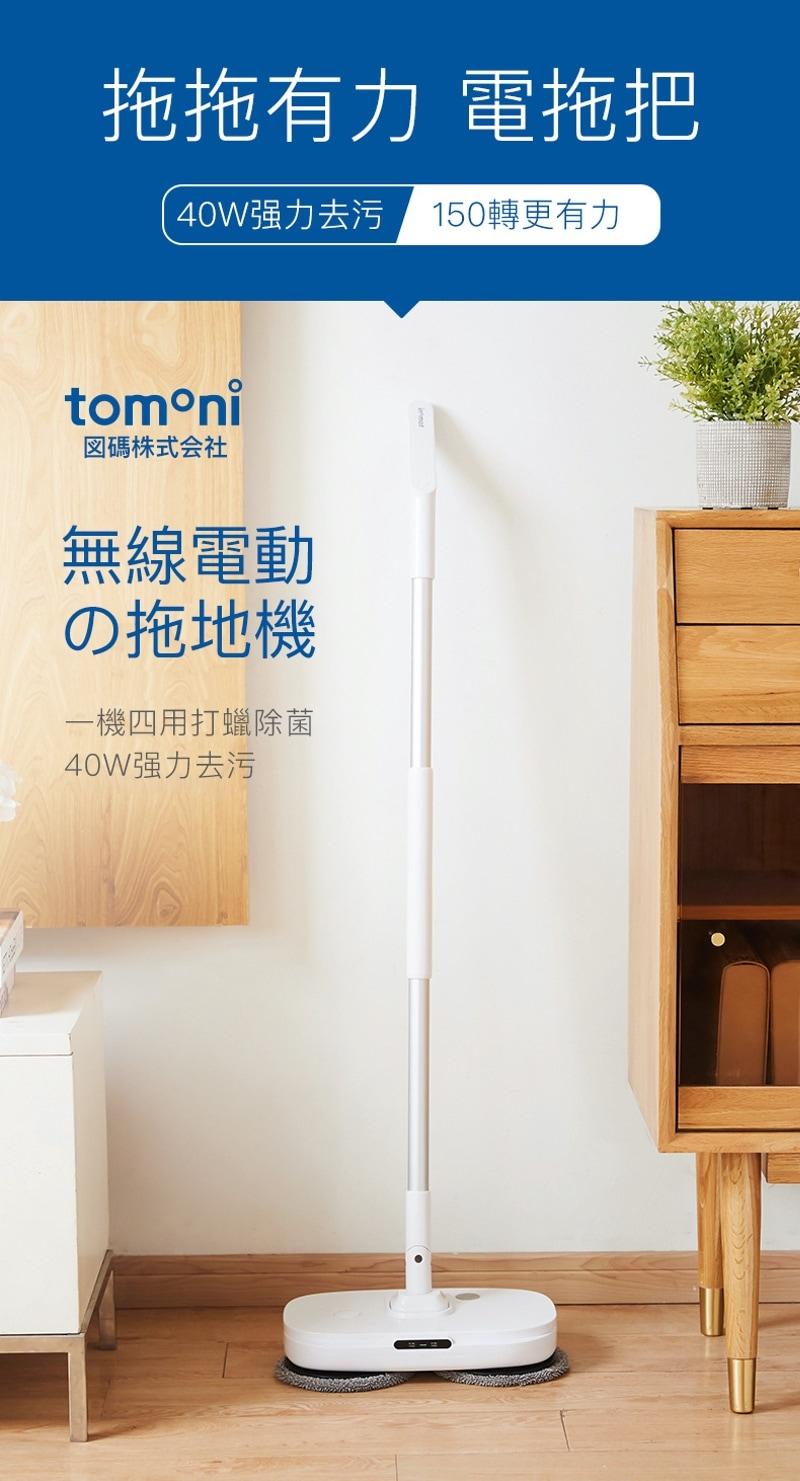 日本 TOMONI 充電無線噴水電動地拖把