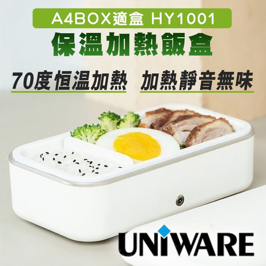 A4BOX適盒 保溫加熱飯盒 HY1001