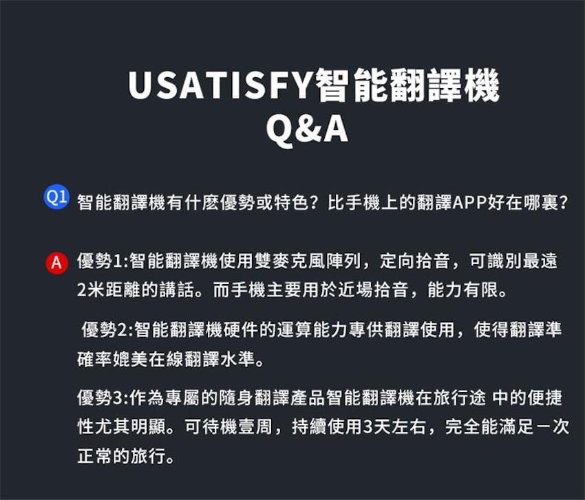 美國Usatisfy 106種語言智能拍照翻譯機
