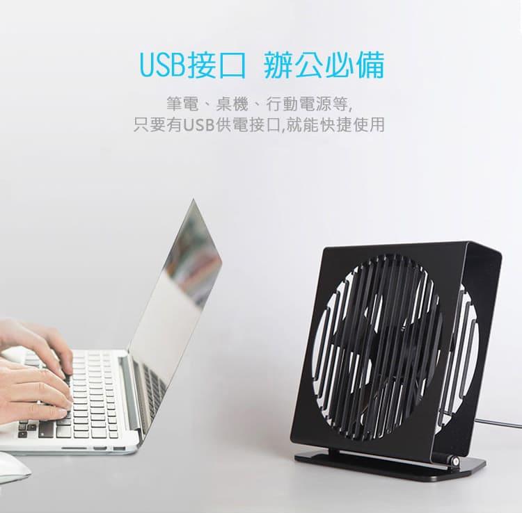VH冊 USB靜音7寸 桌面小風扇 辦公室 桌面 便攜式風扇
