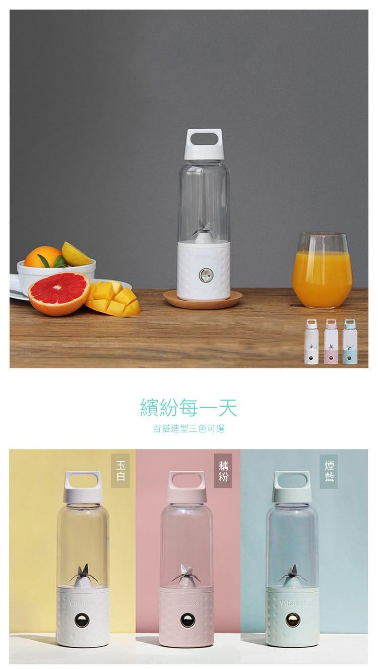 Vitamer 便攜迷你充電電動榨汁杯