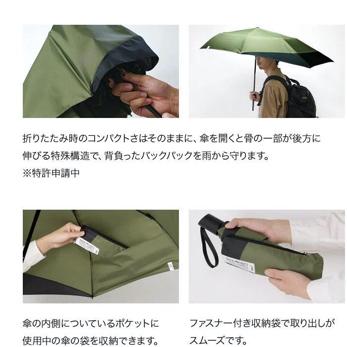 日本W.P.C. Back Protect 背部延長摺折疊傘