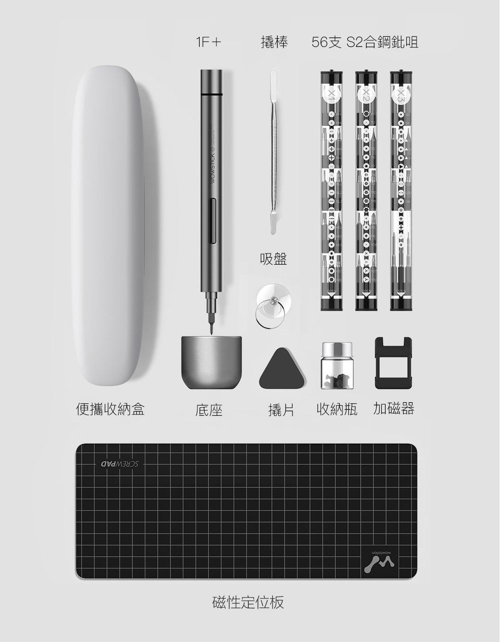 小米 Wowstick 1F+