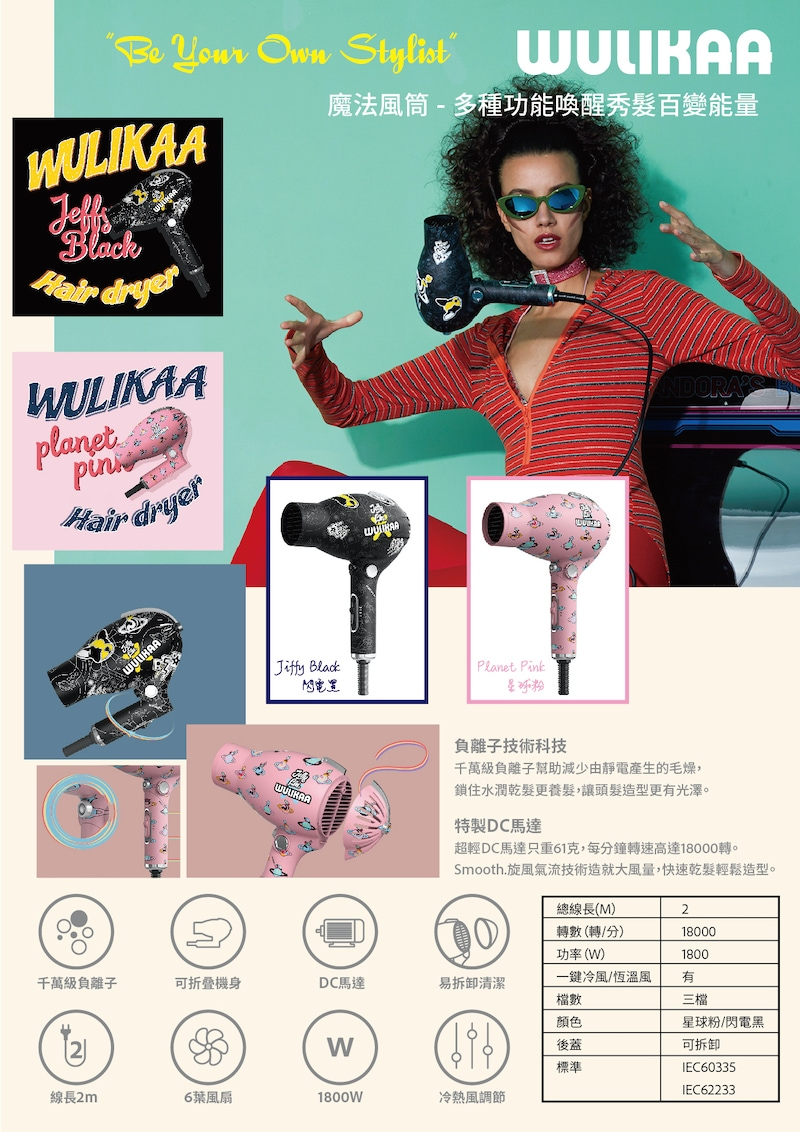 Wulikaa Hair Dryer 魔法負離子風筒  CE 驗證版