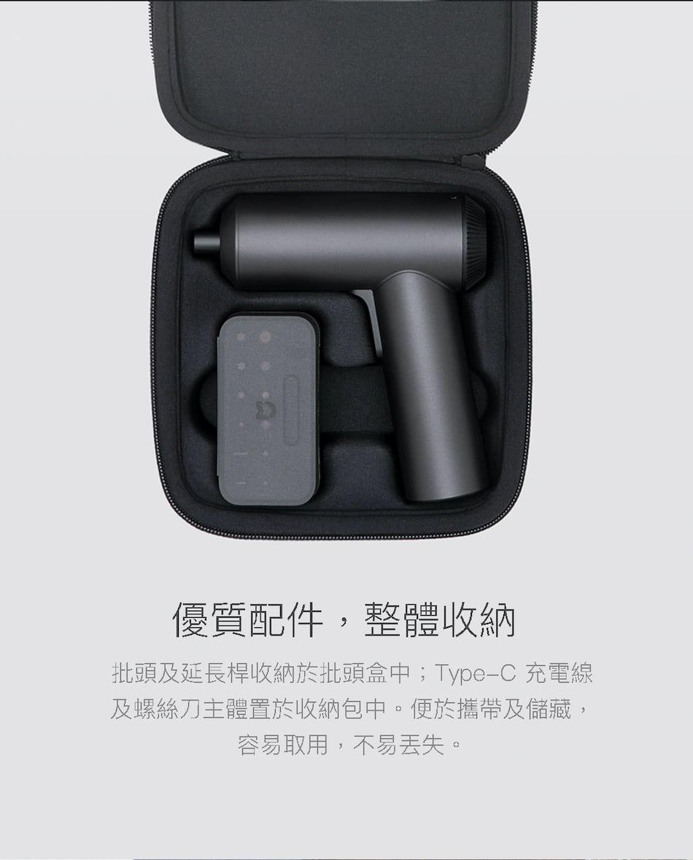 米家電動螺絲批 3.6V