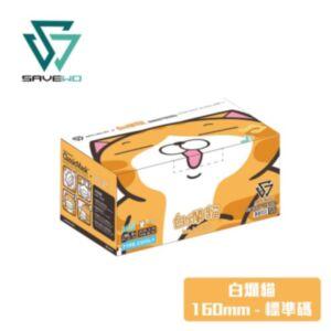SAVEWO-X-白爛貓-型貓系列「笑呵呵」三摺平面口罩-30片獨立包裝- -盒-