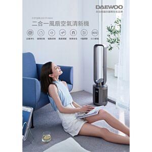 DAEWOO 2021 全新升級F9 Max 無葉空氣淨化風扇
