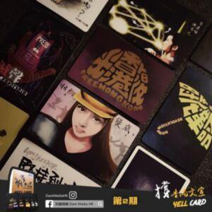 夠薑 YELL CARD 第二期 ($22官方定價 + $3營運費用)
