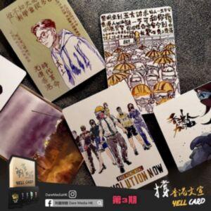 夠薑 YELL CARD 第三期