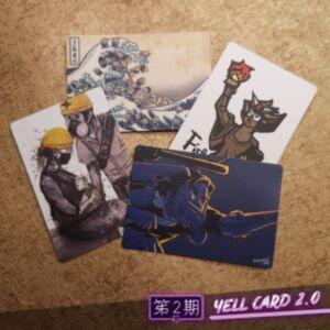夠薑媒體 Yell Card 2.0 第二期